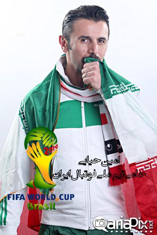 عکس / امین حیایی حامی تیم ملی در جام جهانی 2014