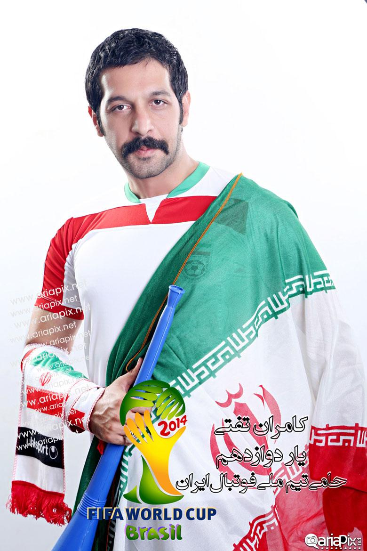 عکس / کامران تفتی / بازیگر حامی تیم ملی فوتبال در جام جهانی 2014