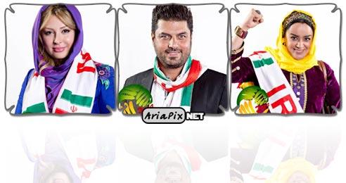 بازیگران حامی تیم ملی ایران در جام جهانی 2014