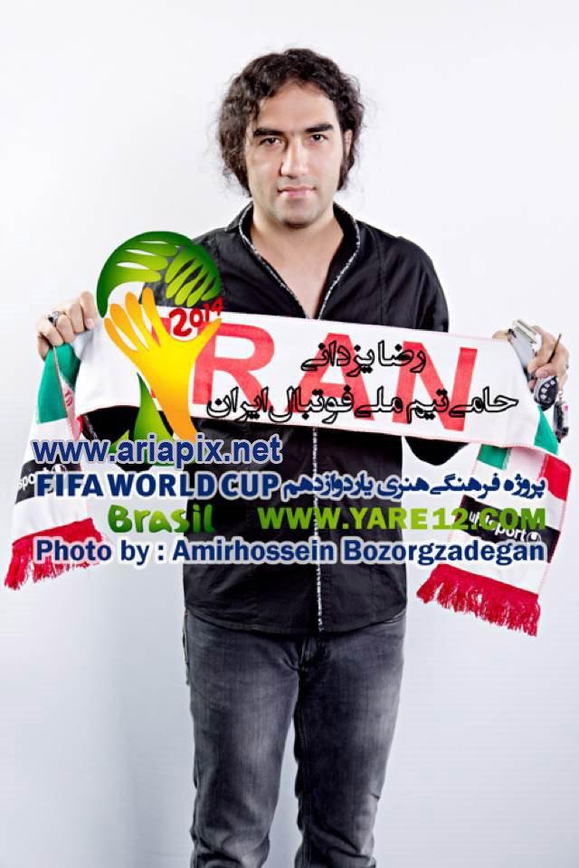 رضا یزدانی ( خواننده ) / حامی تیم ملی در جام جهانی 2014