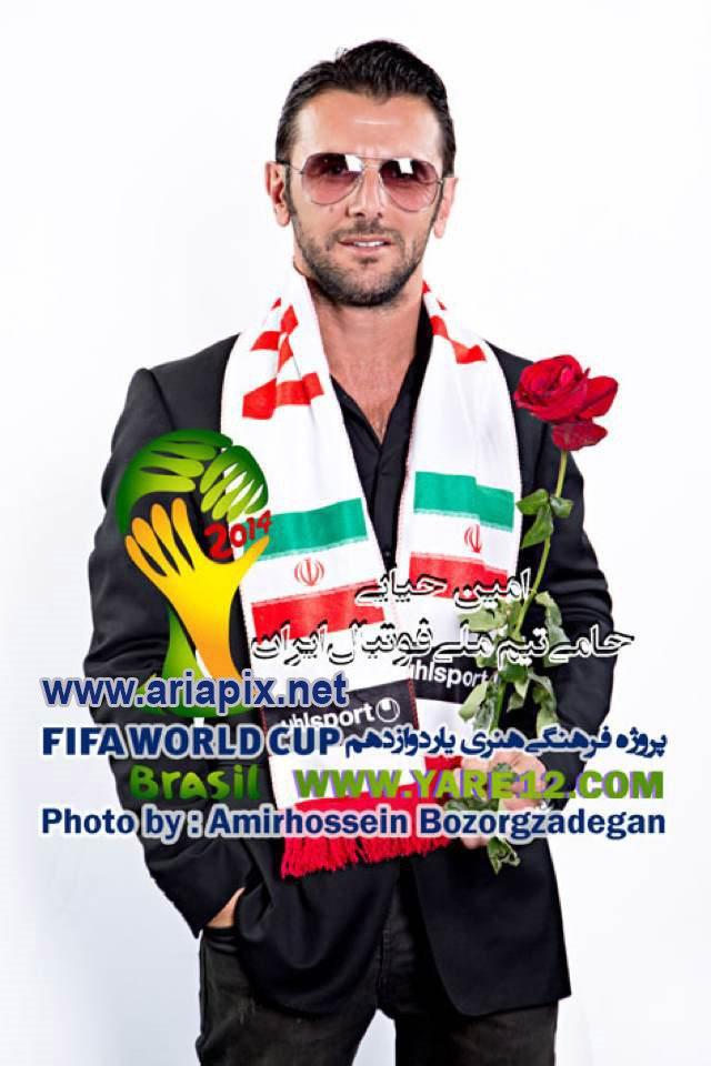امین حیایی / حامی تیم ملی فوتبال ایران در جام جهانی 2014
