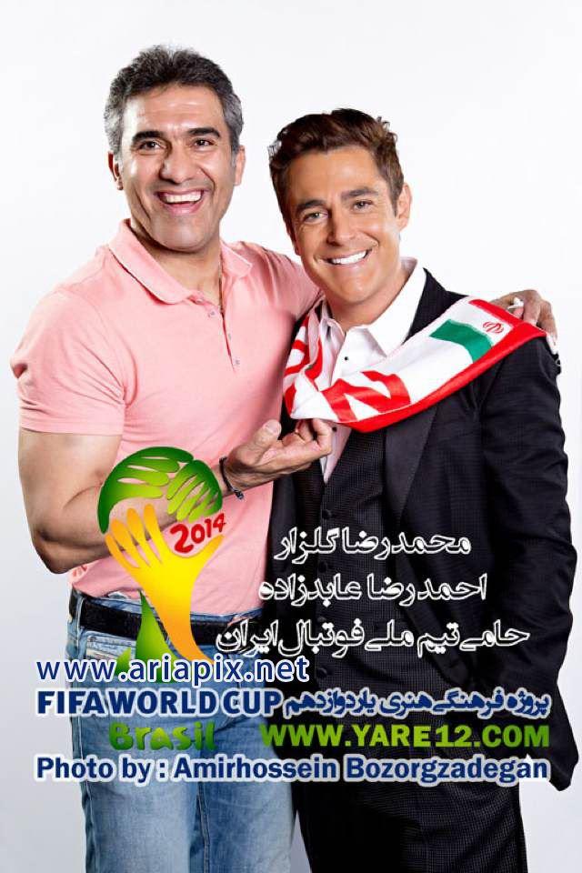 محمدرضا گلزار و احمدرضا عابد زاده حامی تیم ملی فوتبال در جام جهانی 2014
