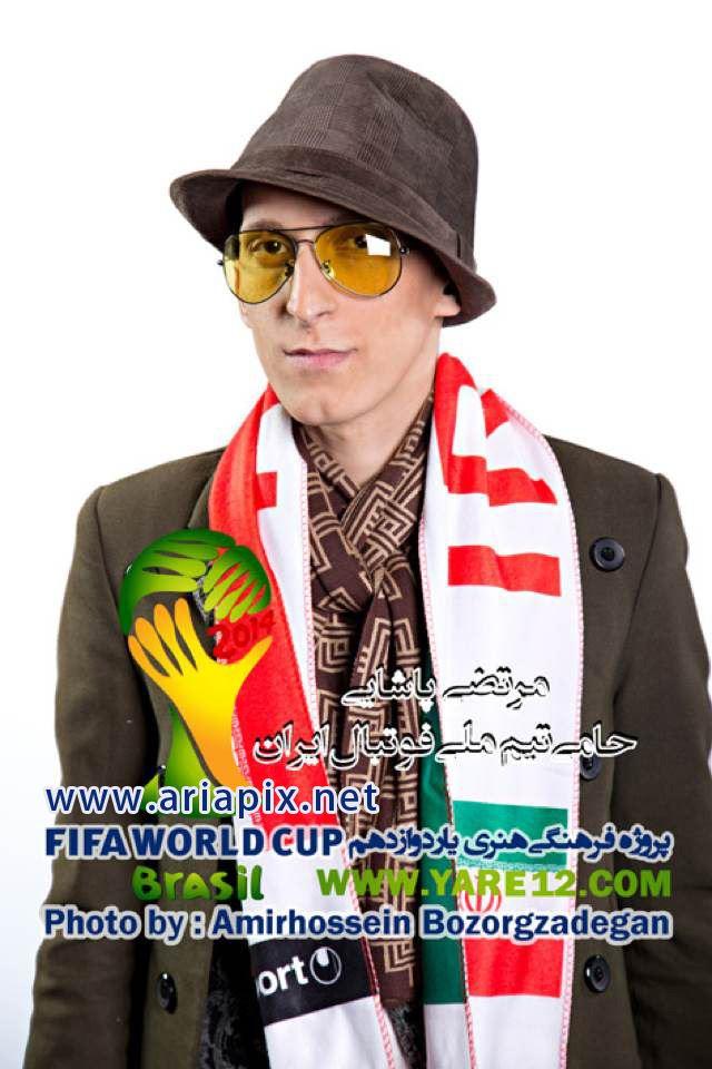 مرتضی پاشایی خواننده پاپ حامی تیم ملی فوتبال در جام جهانی 2014