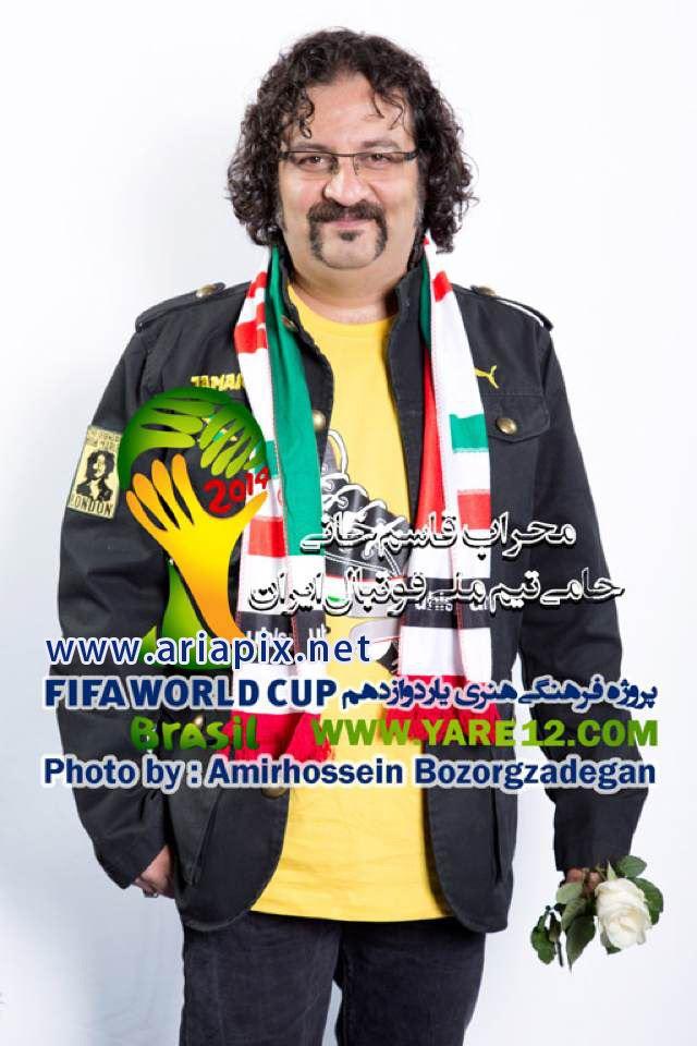 عکس از مهراب قاسمخانی به عنوان حامی تیم ملی فوتبال در جام جهانی 2014