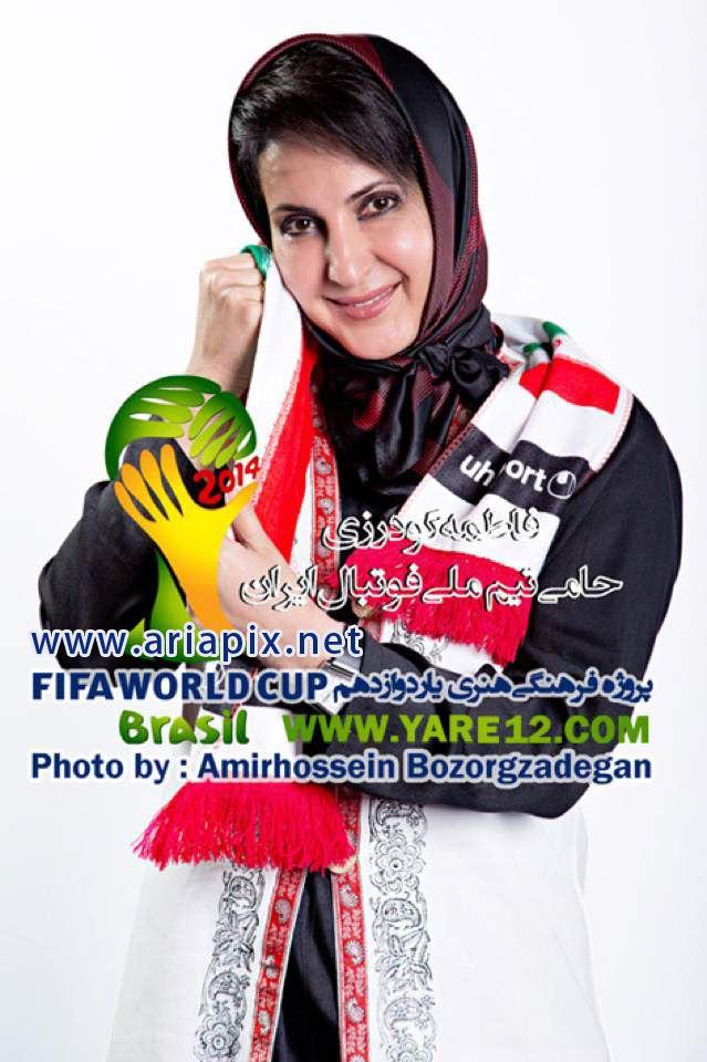 فاطمه گودرزی حامی تیم ملی فوتبال در جام جهانی 2014