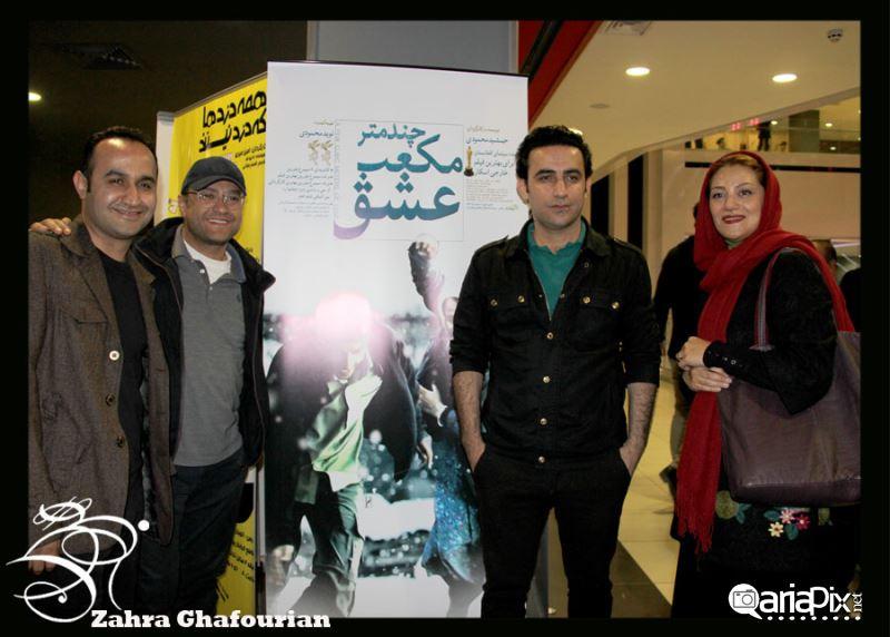 رامبد جوان و شبنم مقدمی تماشای فیلم چند متر مکعب عشق در سینما کوروش