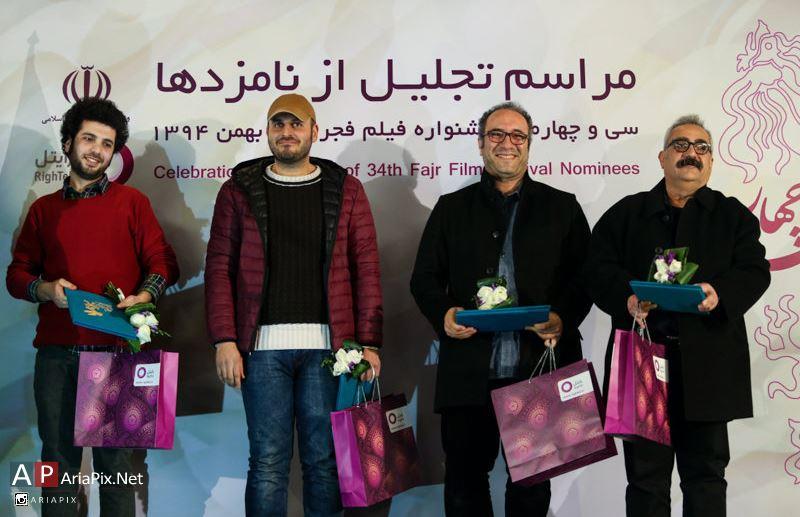 مراسم تجلیل از نامزدهای سی و جهارمین جشنواره فیلم فجر