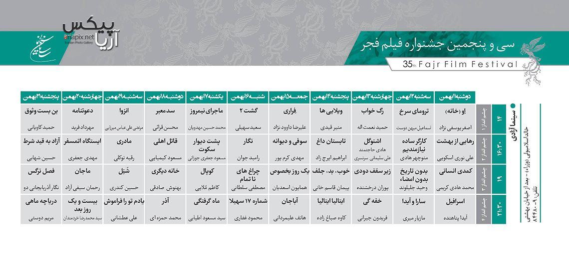 برنامه و ساعت اکران فیلمهای جشنواره فجر 95 در سینماهای تهران