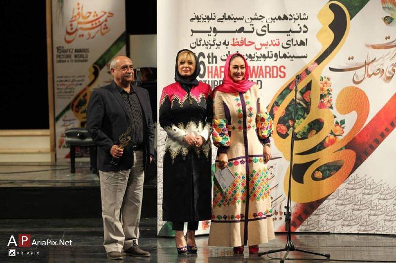 شانزدهمین جشن حافظ
